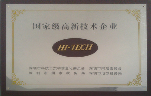 Congratulations to OLYCOM is named national high-tech enterprises