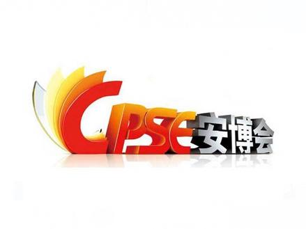 Security China 2012 in Beijing